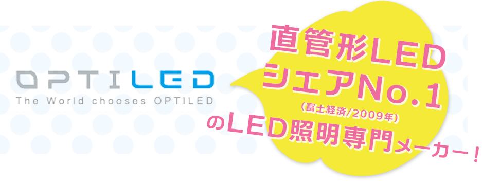 直管形LEDシェアNo.1(富士経済/2009年)のLED照明専門メーカー!